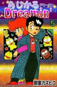 らじかるDreamin' (5) 電子書籍版