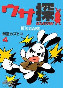 ウサ探 (4)  K's case