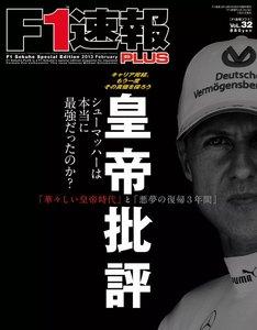 F1速報PLUS VoL.32 電子書籍版
