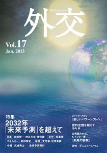 外交 VOL.17 電子書籍版