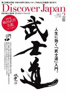 Discover Japan Vol.26