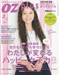 オズプラス 2013年3月号 No.29