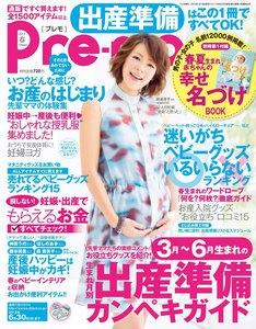 Pre-mo(プレモ) 2013年春号 ライト版