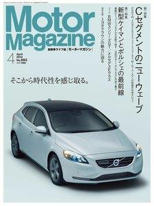 Motor Magazine 2013年4月号 電子書籍版