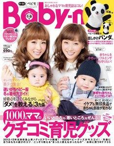 Baby-mo(ベビモ) 2012-2013年冬春号 ライト版 電子書籍版