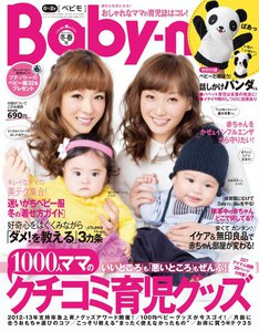 Baby-mo(ベビモ) 2012-2013年冬春号 ライト版