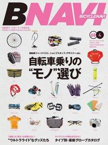 BICYCLE NAVI NO.68 2013 April スペシャル版 電子書籍版
