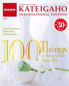 KATEIGAHO INTERNATIONAL EDITION 2012 AUTUMN / WINTER vol.30 電子書籍版