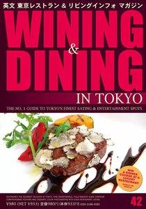 Wining & Dining in Tokyo(ワイニング&ダイニング・イン・東京) 42 電子書籍版