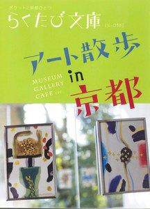 アート散歩 in 京都 らくたび文庫
