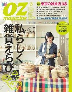 オズマガジン No.491 電子書籍版