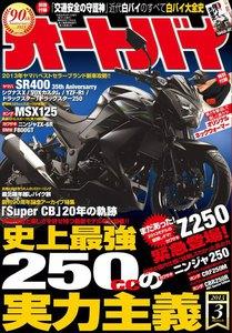 オートバイ 2013年3月号 スペシャル版 電子書籍版