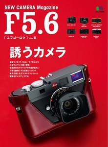 F5.6[エフゴーロク] vol.6 電子書籍版