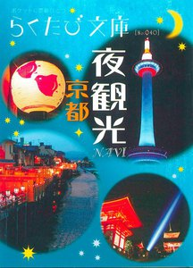 京都夜観光NAVI らくたび文庫