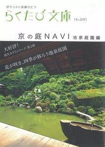 京の庭NAVI池泉庭園編 らくたび文庫