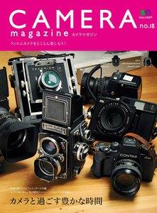CAMERA magazine no.18 電子書籍版