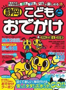 静岡こどもとおでかけ 2012年版 電子書籍版