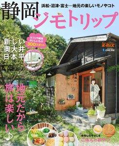 静岡ジモトリップ 2013年版 電子書籍版
