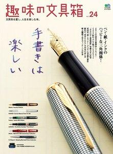 趣味の文具箱 Vol.24 電子書籍版