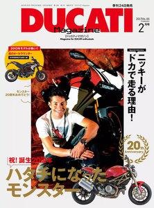 DUCATI Magazine 2013年2月号