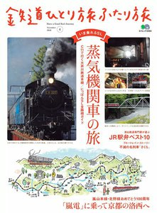 鉄道ひとり旅ふたり旅 4 電子書籍版