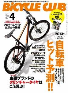 BICYCLE CLUB 2013年4月号