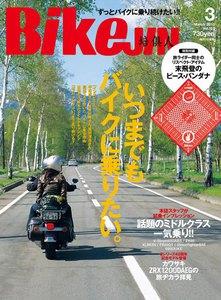 BIKEJIN/培倶人 2013年3月号 電子書籍版
