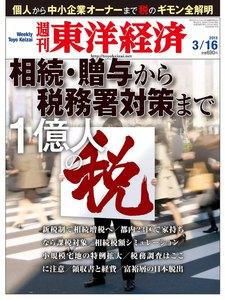 週刊東洋経済 2013年3月16日号