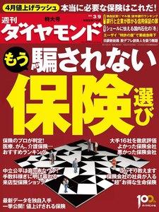 週刊ダイヤモンド 2013年3月9日号 電子書籍版