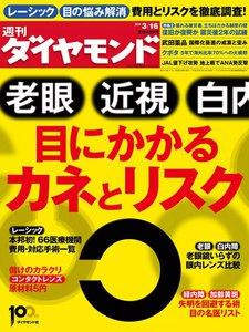 週刊ダイヤモンド 2013年3月16日号