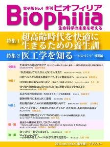 Biophilia(ビオフィリア) 電子版4号(2013年1月・冬号) 電子書籍版