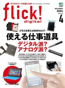 flick! 2013年4月号 電子書籍版