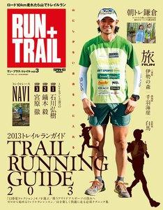 RUN + TRAIL Vol.3 電子書籍版