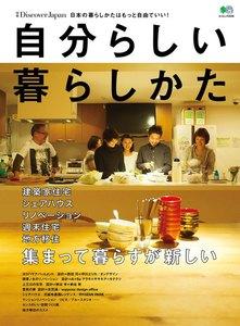 別冊Discover Japan 自分らしい暮らし方 電子書籍版