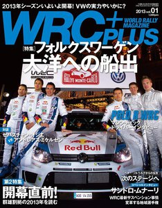 WRC PLUS 2013.Vol.1 電子書籍版