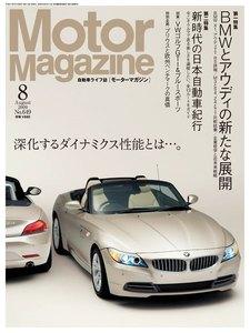 Motor Magazine Archives No.649/2009年8月号 電子書籍版