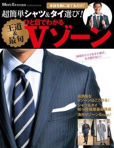 MEN'S EX 特別編集 ひと目でわかる【王道&最旬】Vゾーン 電子書籍版