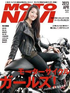 MOTO NAVI(モトナビ) NO.63 2013 April スペシャル版 電子書籍版