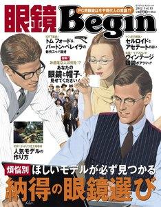 眼鏡Begin Vol.13 電子書籍版