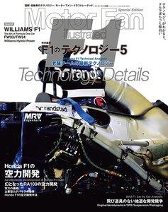 Motor Fan illustrated 特別編集 F1のテクノロジー5
