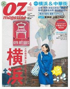 オズマガジン No.492 電子書籍版