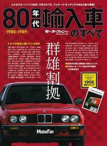 モーターファン 80年代輸入車のすべて スペシャル版