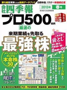 会社四季報500 2013年春号 電子書籍版