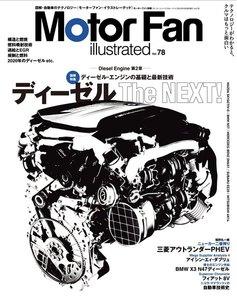 モーターファン・イラストレーテッド VOL.78