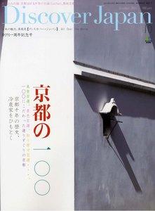 Discover Japan Vol.12