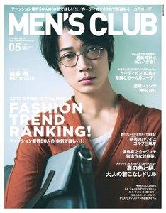 メンズクラブ 2013年5月号