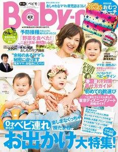 Baby-mo(ベビモ) 2013年 春夏号 ライト版
