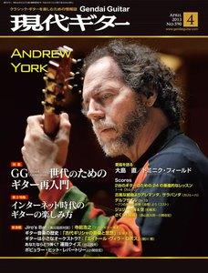 月刊現代ギター 2013年4月号 No.590
