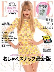 ELLE JAPON エル・ジャポン 2013年5月号 電子書籍版