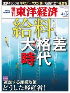 週刊東洋経済 2013年4月6日号